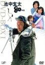 【中古】 池中玄太80キロ DVD?BOX I(初回生産限定版) /西田敏行,坂口良子,三浦洋一,杉