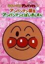 【中古】 それいけ!アンパンマン ぴかぴかコレクション::ア...