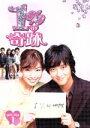 【中古】 1%の奇跡 DVD−BOX I /カン・ドンウォン,キム・ジョンファ 【中古】afb