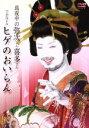 【中古】 真夜中の弥次さん喜多さんでおなじみヒゲのおいらん ...