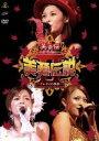 【中古】 美勇伝ライブツアー2005秋 美勇伝説II〜ク