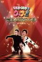 【中古】 ウッチャンナンチャンのウリナリ!! 芸能人社交ダンス部 DVD−BOX /ウッチャンナンチャン 【中古】afb