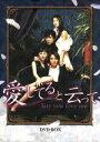 【中古】 愛してると云って DVD?BOX /キム・レウォン,ユン・ソイ,ヨム・ジョンア,キム・ソン