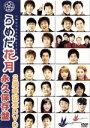 【中古】 うめだ花月2周年記念DVD 永久保存版 /(バラエティ) 【中古】afb