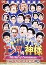 【中古】 エンタの神様 ベストセレクション Vol.5 /(バラエティ),アンタッチャブル,18KI