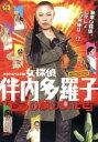 【中古】 女探偵 伴内多羅子「七つの顔の女だぜ」 /柴田理恵...