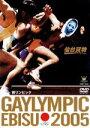 【中古】 GAYLYMPIC EBISU 2005 芸リンピック /仙台貨物 【中古】afb