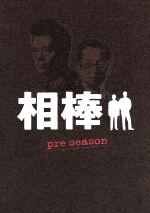 【中古】 相棒 pre season DVD−BOX /水谷豊寺脇康文 【中古】afb