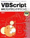 【中古】 VBScript実用プログラミング・テクニック 正規表現、OOP、SQLを応用した実用ツールの作成技法 /佐藤信正【著】 【中古】afb