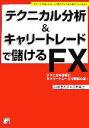 【中古】 テクニカル分析&キャリートレードで儲けるFX アスカビジネス/山根亜希子,田尻竜也【著】