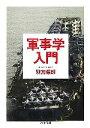 【中古】 軍事学入門 ちくま文庫/別宮暖朗【著】 【中古】afb
