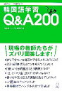 【中古】 韓国語学習Q&A200 韓国語ジャーナルBOOKS/韓国語ジャーナル編集部【編】 【中古】afb