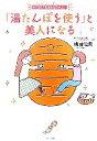 【中古】 「湯たんぽを使う」と美人になる 4つの筋肉を温めるのがコツ! /班目健夫【著】 【中古】afb