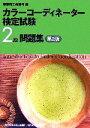 【中古】 カラーコーディネーター検定試験2級問題集 /東京商工会議所【編】 【中古】afb