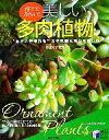【中古】 育ててみたい!美しい多肉植物 実用BEST BOOKS/勝地末子【監修】 【中古】afb