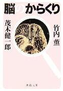 【中古】 脳のからくり 新潮文庫/竹内薫,茂木健一郎【著】 【中古】afb
