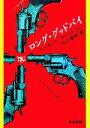 【中古】 ロング・グッドバイ /レイモンドチャンドラー【著】,村上春樹【訳】 【中古】afb