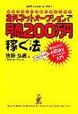 【中古】 海外ネットオークションで月商200万円稼ぐ法 日本のオタク文化が世界を席巻 超かんたん!eBayオークション…