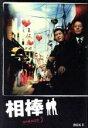 【中古】 相棒 season3 DVD−BOX II /水谷...
