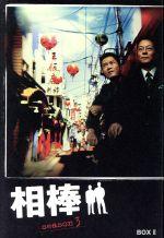 【中古】 相棒 season3 DVD−BOX II /水谷豊寺脇康文 【中古】afb