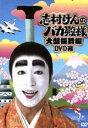 【中古】 志村けんのバカ殿様 大盤振舞編DVD箱 /志