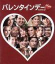 【中古】 バレンタインデー ブルーレイ&DVDセット(Blu...