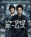 【中古】 シャーロック・ホームズ ブルーレイ&DVDセット(Blu?ray Disc) /ロバート・