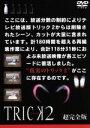 【中古】 トリック2/超完全版1 /仲間由紀恵,阿部寛,生瀬勝久,野際陽子,辻陽