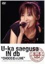 """【中古】 U?ka saegusa IN db""""CHOCO II と LIVE"""" /三枝夕夏 IN"""