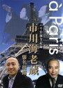 【中古】 パリ公演全記録 十一代目市川海老蔵 襲名披露 /市川海老蔵[十一代目] 【中古】afb - ブックオフオンライン楽天市場店