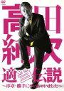 【中古】 高田純次適当伝説〜序章・勝手にやっちゃい