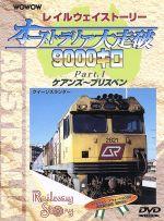 【中古】 WOWOW Railway Story オーストラリア大走破9000キロ Part.1 ケアンズ〜ブリスベン /(鉄道) 【中古】afb