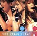 【中古】 FOLK SONGS 3 LIVE /中澤裕子,後藤真希,