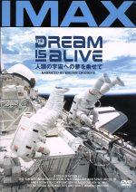 【中古】 DREAM IS ALIVE 人類の宇宙への夢を乗せて /グレアム・ファーガソン(監督)ウォルター・クロンカイト(ナレーション) 【中古】afb