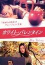 【中古】 ホワイト・バレンタイン スペシャル・エディション /ヤン・ユノ(監督),パク・キヨン(音楽