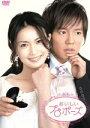 【中古】 おいしいプロポーズ DVD−BOX /長谷川京子,...