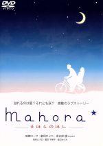 【中古】 mahora☆ −まほらのほしー /加藤ローサ劇団ひとり長谷部優 【中古】afb
