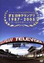 楽天ブックオフオンライン楽天市場店【中古】 F1日本グランプリ1987−2005〜思い出は鈴鹿とともに /(モータースポーツ) 【中古】afb