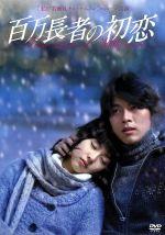 【中古】 百万長者の初恋 /キム・テギュン(監督)ヒョンビンヨンヒ 【中古】afb