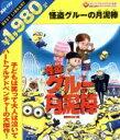 【中古】 怪盗グルーの月泥棒(Blu−ray Disc) /ピ