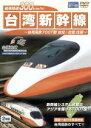 【中古】 最高時速300km/h! 台湾新幹線 台湾高鉄700T型 台北〜左營往復 /(鉄道) 【中古】afb