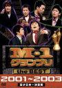 【中古】 M−1グランプリ the BEST 2001〜2003 /(