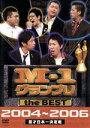 【中古】 M?1グランプリ the BEST 2004?2006 /(バラエティ),アンタッチャブル