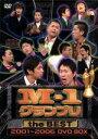 M−1グランプリ the BEST 2001〜2006 DVD BOX /(バラエティ),中川家,ますだおかだ,フットボールアワー,アンタッチャブル,ブラック afb