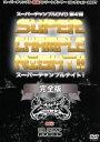 【中古】 スーパーチャンプルナイト!完全版 /(趣味/教養),DA PUMP,ひとりでできるもん,タツキ,EGU−SPLOSION,はむつんサーブ,ストロングマシン1号, 【中古】afb