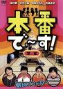 【中古】 本番で〜す!第一幕 /(バラエティ),藤井