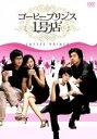 【中古】 コーヒープリンス1号店 DVD?BOXI /コン・ユ/ユン・ウネ,イ・ソンギュン,チェ・ジ