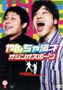 【中古】 笑魂シリーズ(13)オジンオズボーン「やん