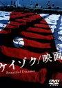 【中古】 ケイゾク/映画 Beautiful Dreamer...