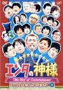【中古】 エンタの神様 ベストセレクション Vol.1 /(...